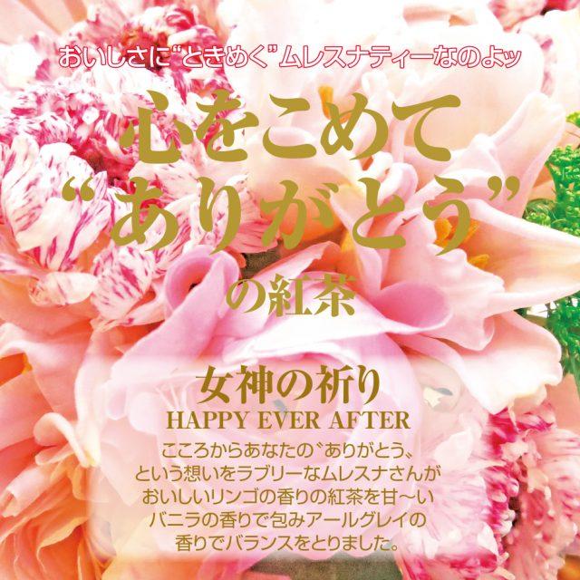 女神の祈り【人気No.9】