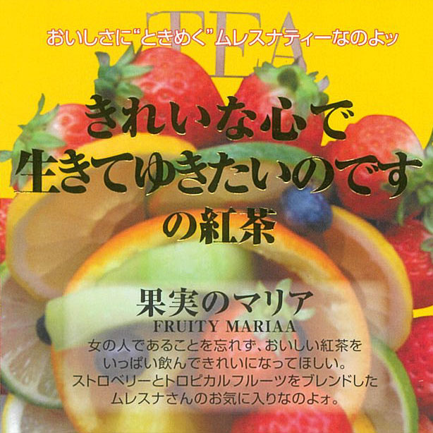果実のマリア
