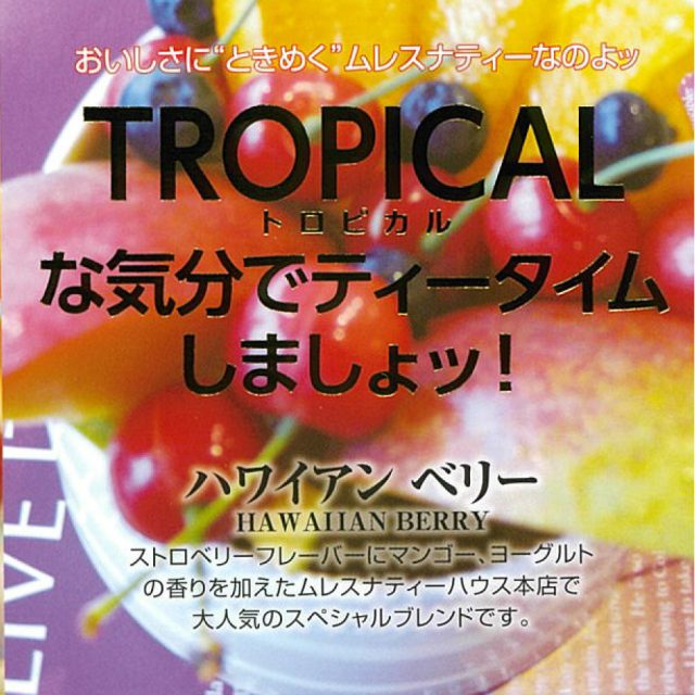 ハワイアンベリー【人気No.17】