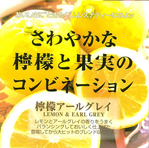 檸檬アールグレイ