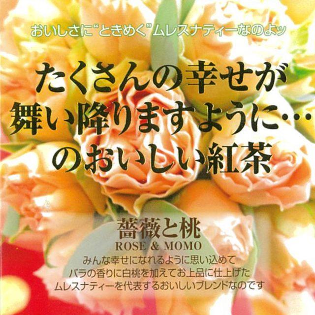 薔薇と桃【人気No.6】