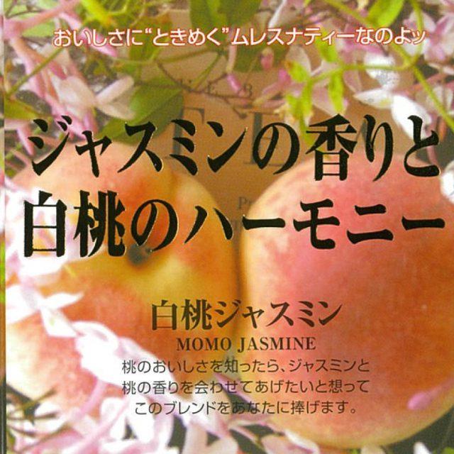 白桃ジャスミン