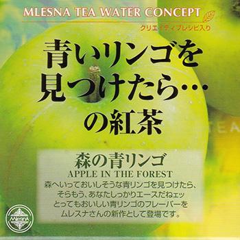 森の青リンゴ