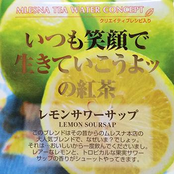 レモンサワーサップ