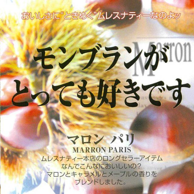 マロンパリ【人気No.15】