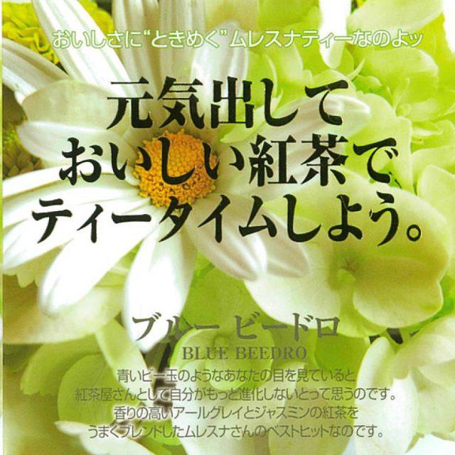 ブルービードロ【人気No.7】