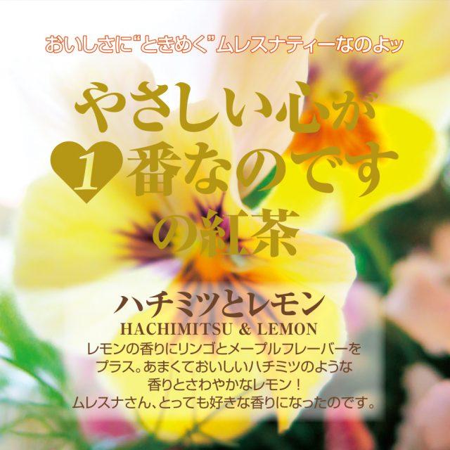 ハチミツとレモン【人気No.19】