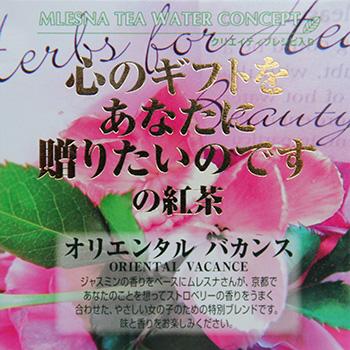 オリエンタルバカンス【人気No4】
