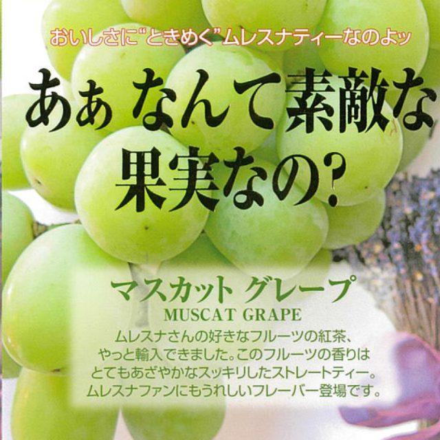 マスカットグレープ【人気No.8】