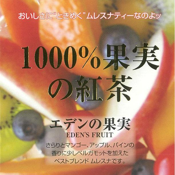 エデンの果実【人気No.12】