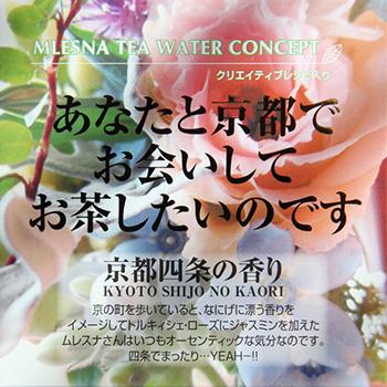 京都四条の香り【人気No.18】