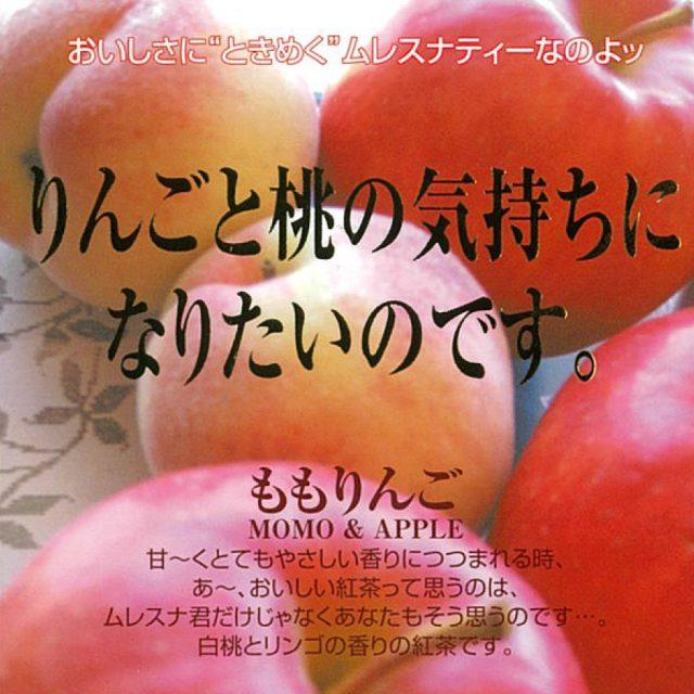ももりんご