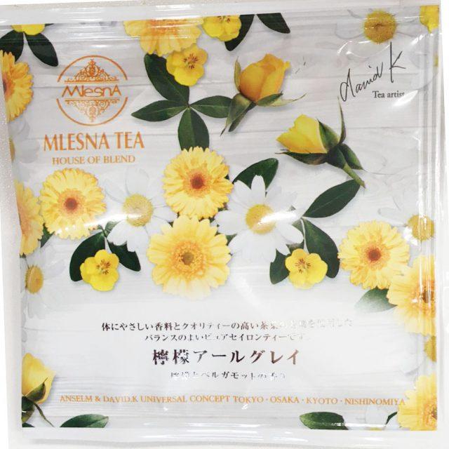 【個包装ティーバッグ】檸檬アールグレイ