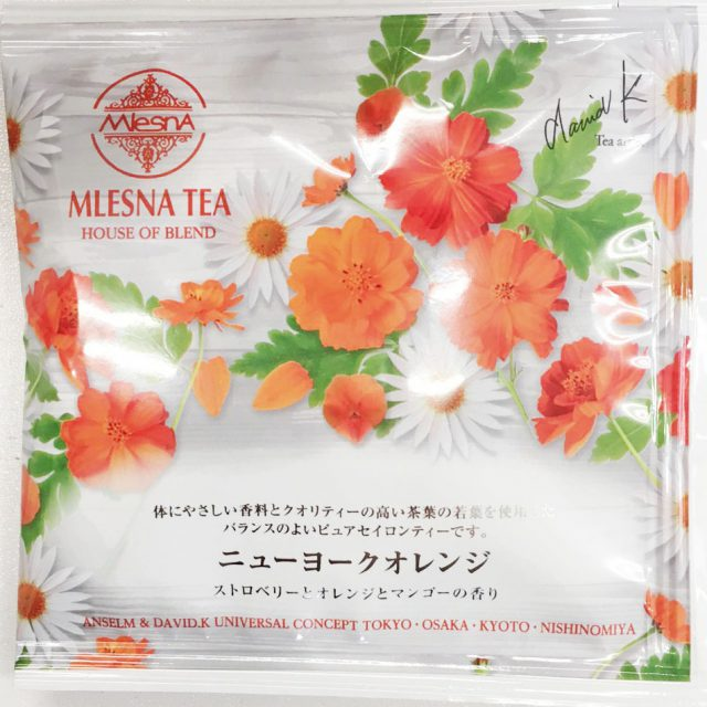 【個包装ティーバッグ】ニューヨークオレンジ