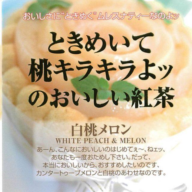 白桃メロン