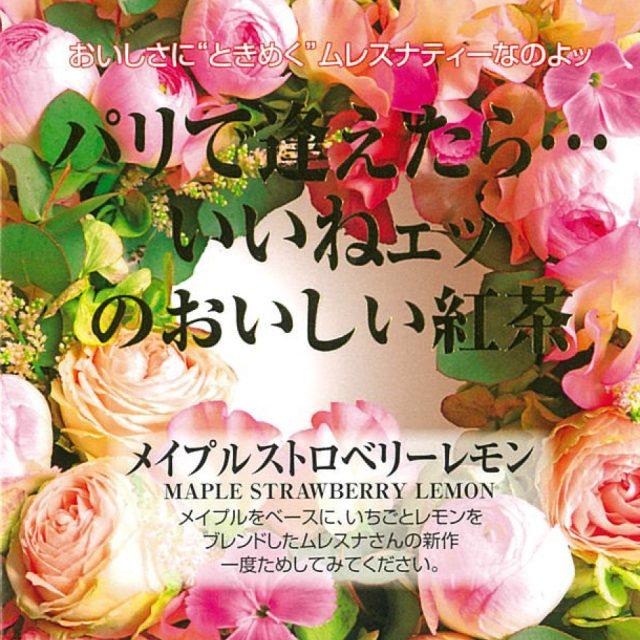 【新作】メイプルストロベリーレモン
