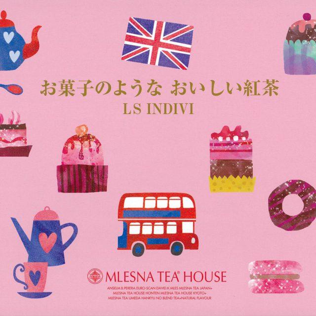 お菓子のようなおいしい紅茶INDIVI(ピンク)