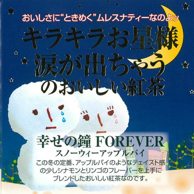 【新作】幸せの鐘FOREVER
