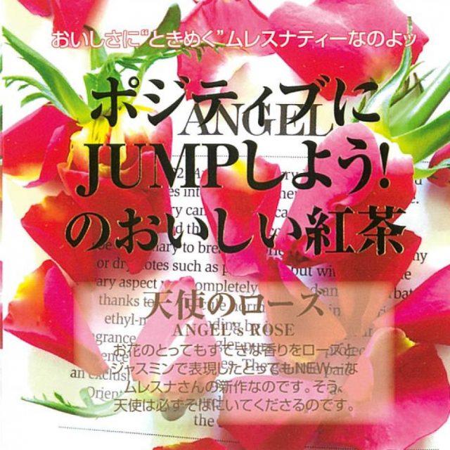 【新作】天使のローズ