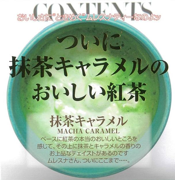 【新作】抹茶キャラメル