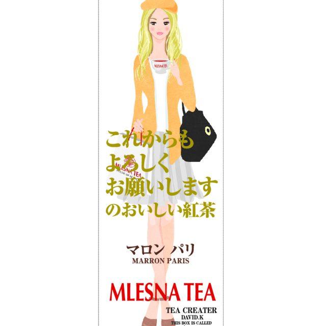 【MLESNA GORLS】Mei*マロンパリ