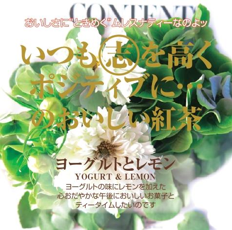 【新作】ヨーグルトとレモン