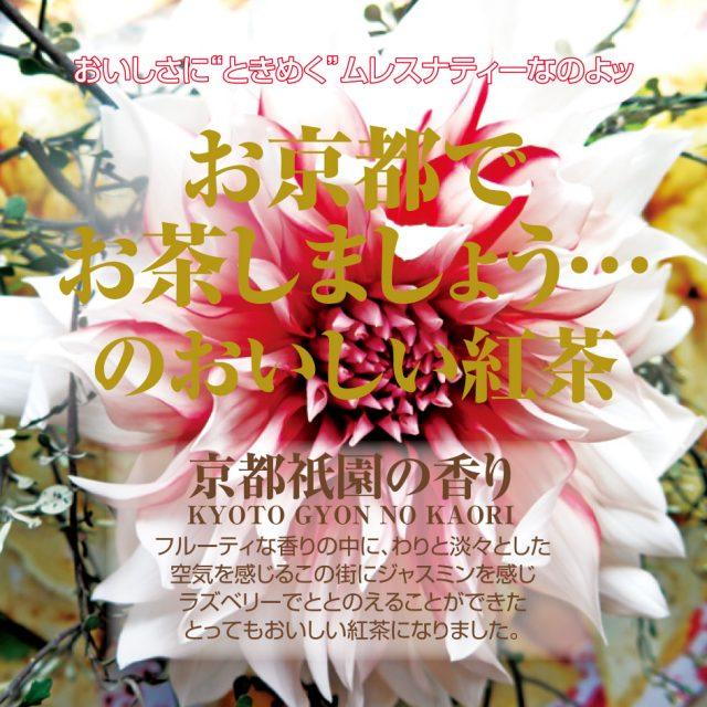 京都祇園の香り