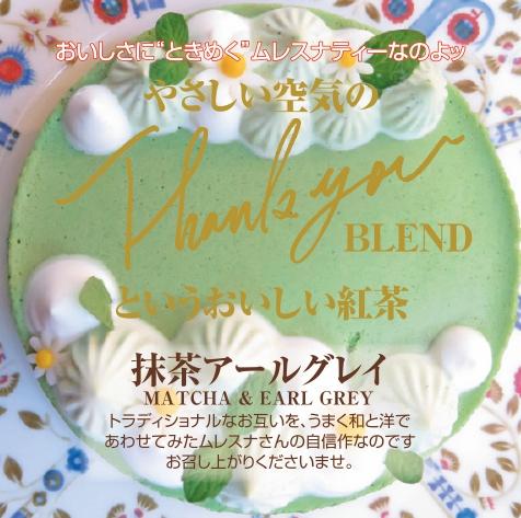 【新作】抹茶アールグレイ