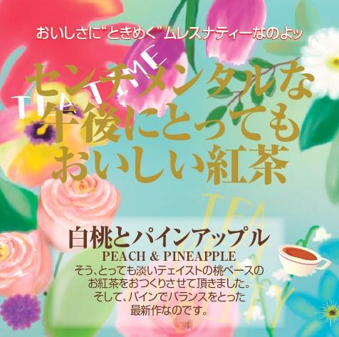 【新作】白桃とパインアップル