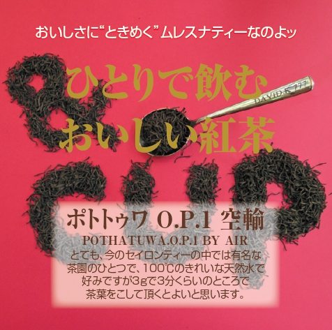 【新作茶葉】ポトトゥワO.P.1 空輸