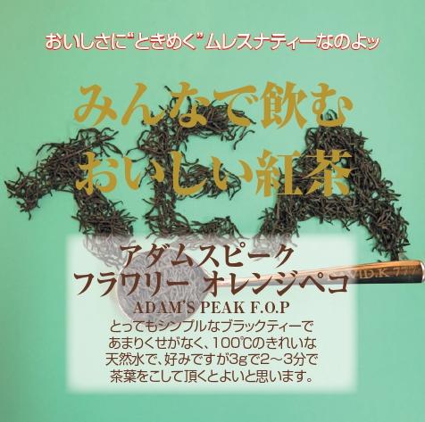 【新作茶葉】アダムスピーク フラワリー オレンジ ペコ