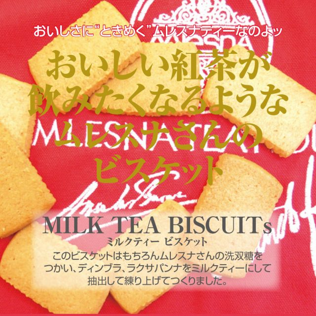 MILK TEA BISCUITs