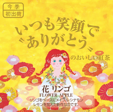 【新作】花リンゴ