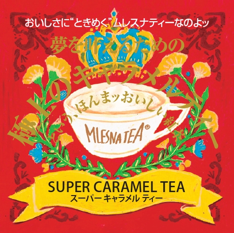 スーパーキャラメル(赤)