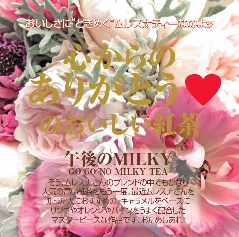 【新作】午後のMILKY