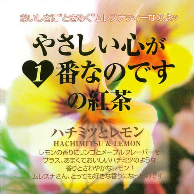 【新作】(個包装ティーバッグ)ハチミツとレモン