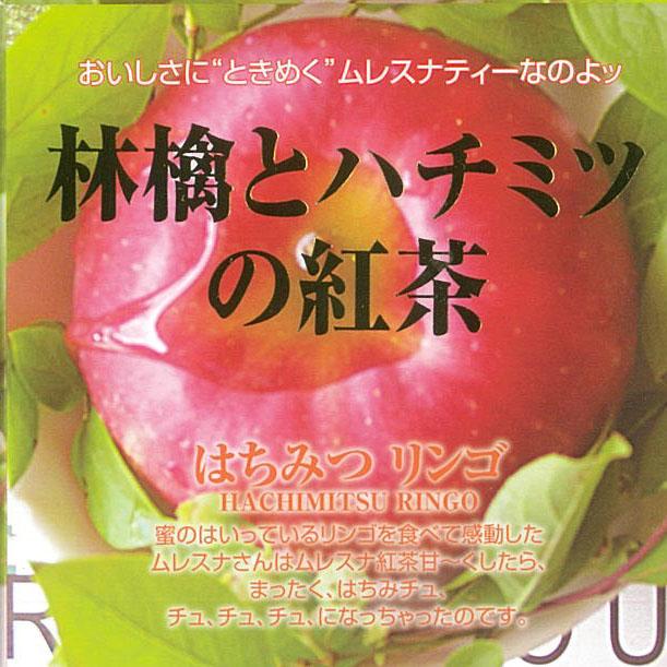 【新作】(個包装ティーバッグ)はちみつリンゴ