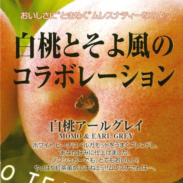 【新作】(個包装ティーバッグ)白桃アールグレイ