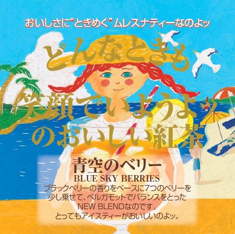 【新作】青空のベリー